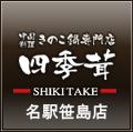 中国料理きのこ鍋専門店 四季茸