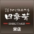 ◆四季茸 栄店